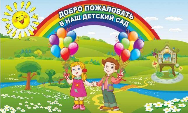 "Детский сад ""Солнышко"" с 10 месяцев/Логопед. группа/Продленка"