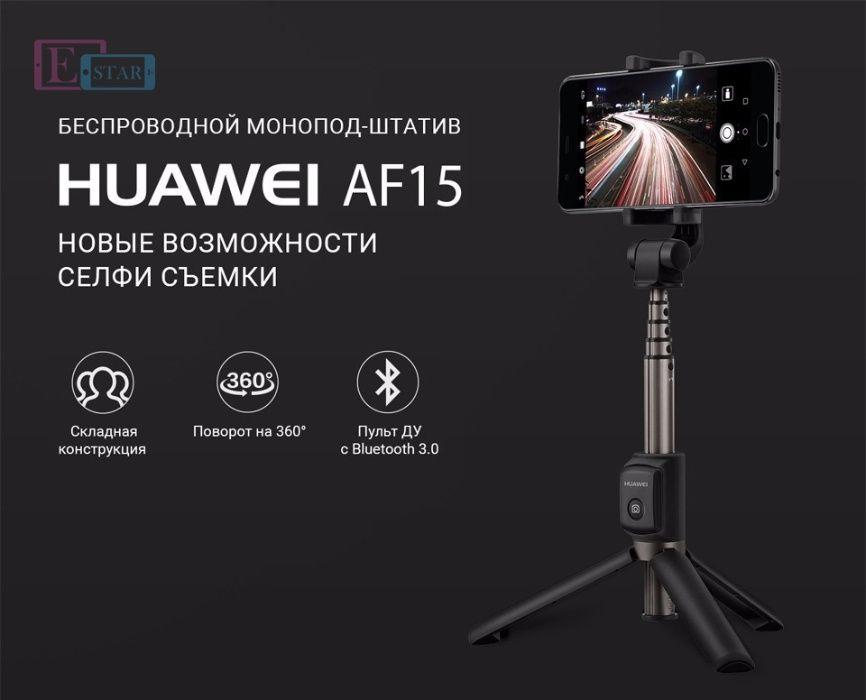 Honor AF15 - Блютуз Селфи палка/ Штатив для телефона. Оригинал 100% Нур-Султан (Астана) - изображение 1