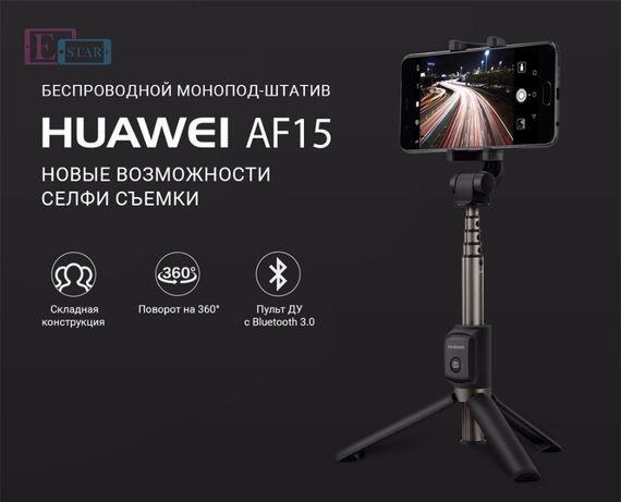 Honor AF15 - Блютуз Селфи палка/ Штатив для телефона. Оригинал 100%