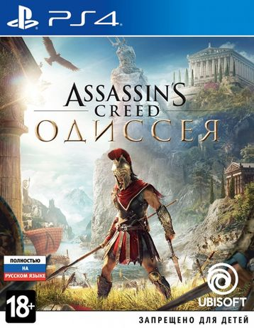 Assassin's Creed: Одиссея для PS4 (PlayStation4)