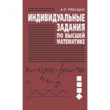 Решебник ИДЗ книг Рябушко и Айдос