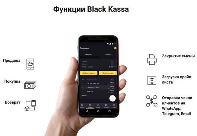 Black Kassa (Bkassa) онлайн касса ККМ + первый месяц ОФД в подарок