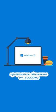 установка Windows, 1с, 1c, Антивирус, Программы, ремонт компьютеров