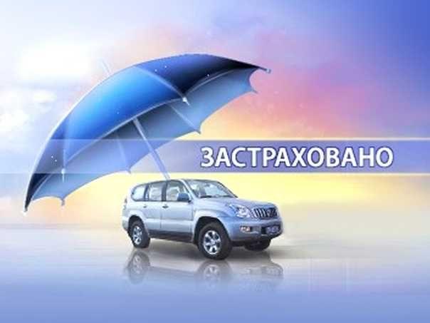 СТРАХОВКА со скидкой АвтоСтрахование
