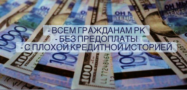 Деньги в долг. Деньги под проценты. Кредит. Помощь. Гарантия 100%