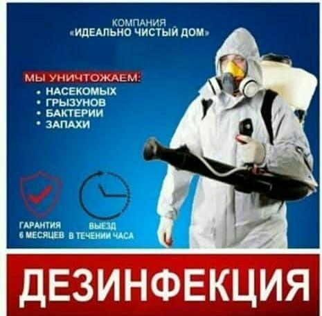 Дезинсекция в Алматы! Нас Рекомендуют!!Гарантия 100%!СЭС!