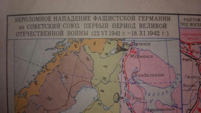 Атлас истории ссср с 1904г