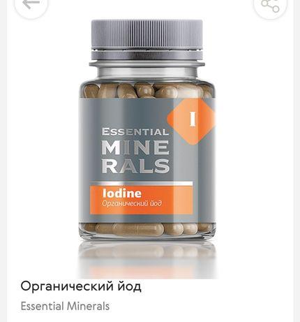 Органический йод  Essential Minerals