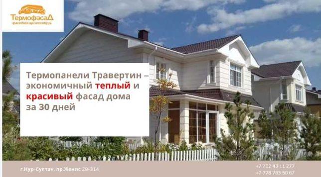 Термопанели Травертин - теплый и красивый фасад дома за 30 дней!
