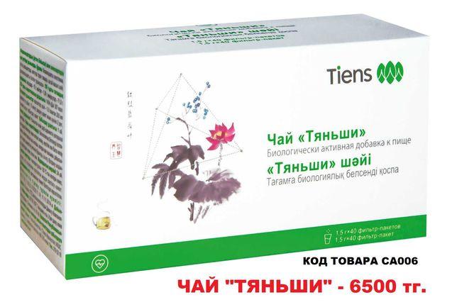 """Чай корпорации """"TIENS"""" (ТЯНЬШИ) - здоровье в каждой чашке"""