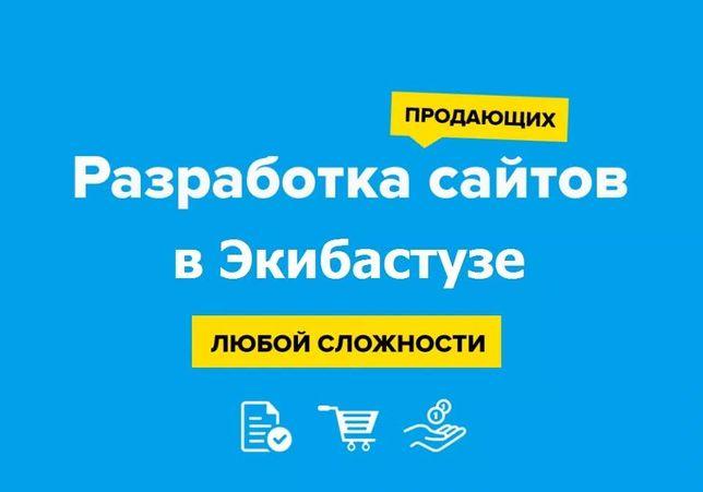 Сайты за 40 тыс. тг. Создание сайтов в Экибастузе. Разработка сайта.