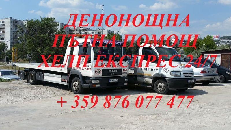 Пътна помощ гр. Варна - image 1