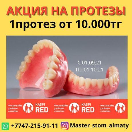 Зубные Протезы от 10.000 тг Стоматолог Стоматология Металлокерамика
