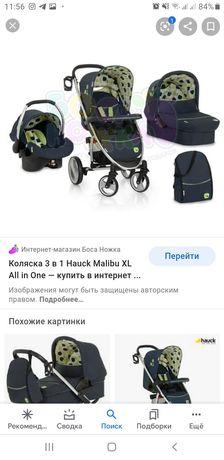 Продам коляску 3в1 Hauck