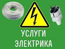 Электрик , электромонтаж