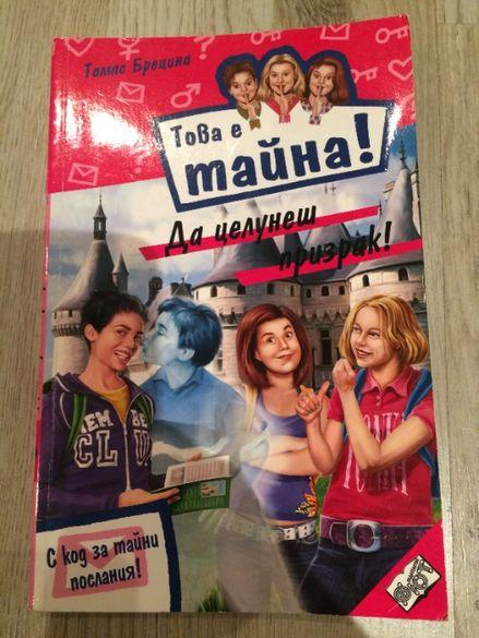 Комплект от 5 книжки за момичета (предлагат се и отделно)
