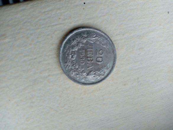 Сребърна монета -1930 г