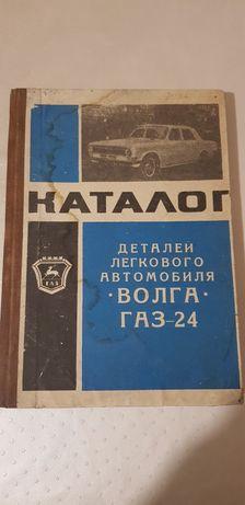 Волга ГАЗ 24 ръководство