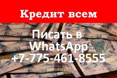 Наличностью без залога, населению Казахстана