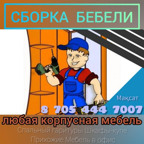 СБОРКА РАЗБОРКА корпусная мебель