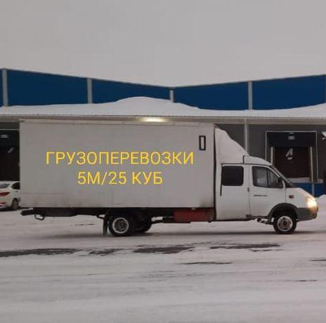 Газель Грузоперевозка