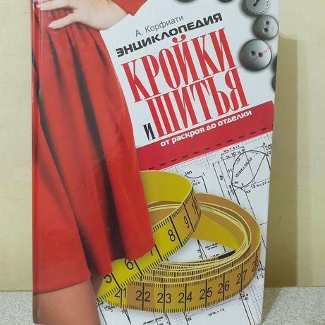 Продается книга кройки и шитья