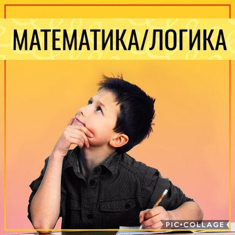 Репетитор по математике/логике, алгебре, геометрии с 1 по 11 класс