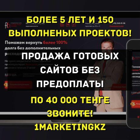 Продажа готовых Сайтов по 40 Тысяч!! Так же Сайтов Создание под ключ!!