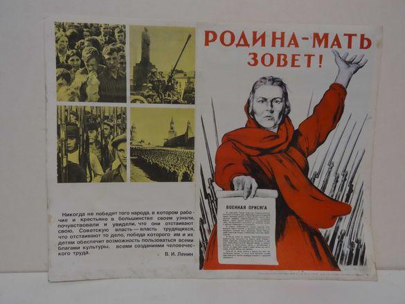 Комплект постери съветска пропаганда