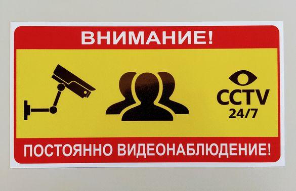 стикер за видеонаблюдение