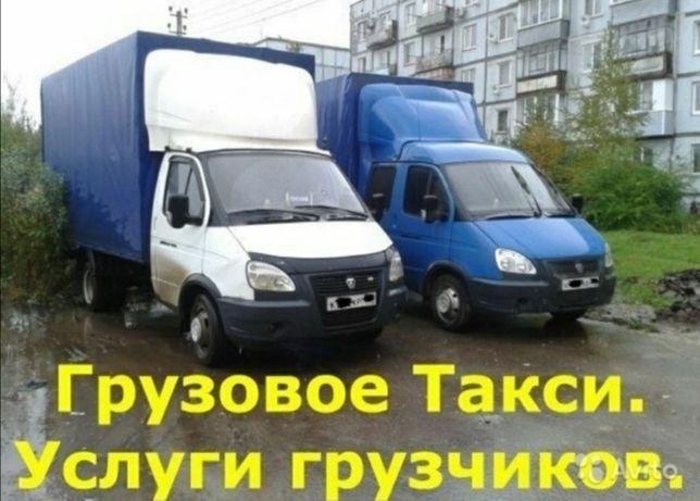 2000 по часам грузчик Грузоперевозки НЕДОРОГО Газель перевозка грузов