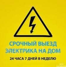 Срочный аварийный выезд,электрик 24/7,услуги электрика