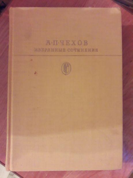 Продам сборник рассказов А.П.Чехов