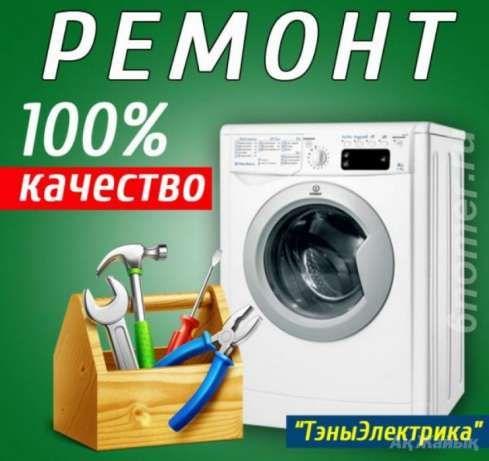 Ремонт стиральных машин. Установка стиральных машин