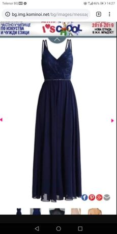 Бална рокля