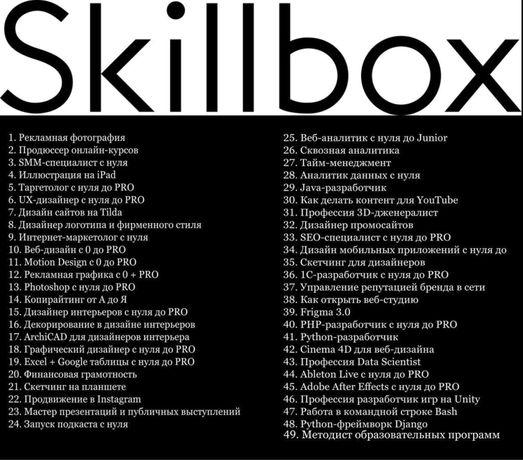 Skillbox полный сборник курсов в отличном качестве