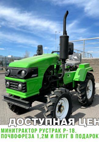 СКИДКИ! Трактор Рустрак Р-18. Почвофреза 1,2м и Плуг в подарок!
