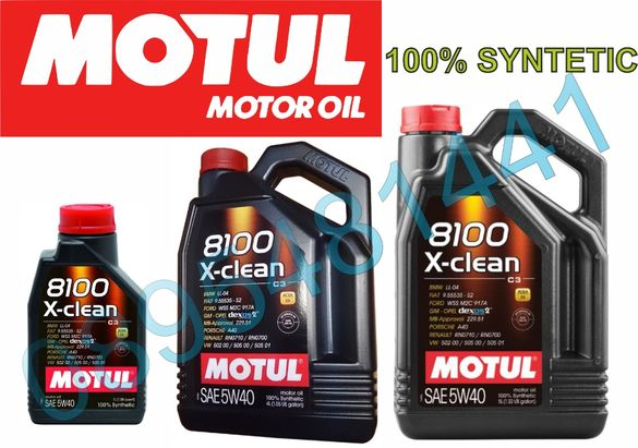 Двигателно масло MOTUL 8100 X-CLEAN 5W40