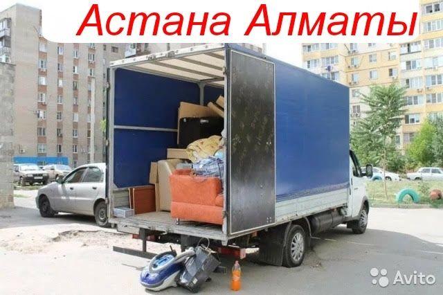 Алматы Астана перевозки переезды Адресная доставка Упаковка погрузка