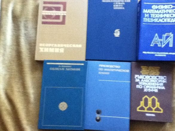 Книги по химия и физика на български и руски език