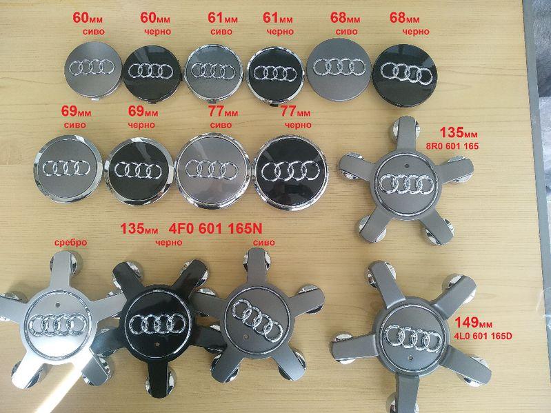 Капачки за джанти Audi Ауди с. Ауста - image 1