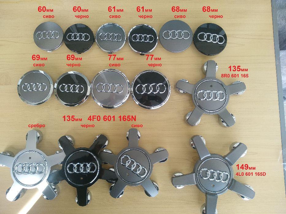 Капачки за джанти Audi Ауди