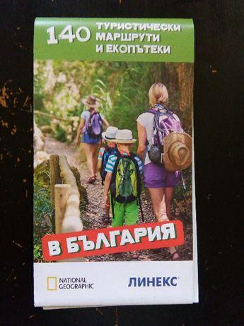 Туристическа карта