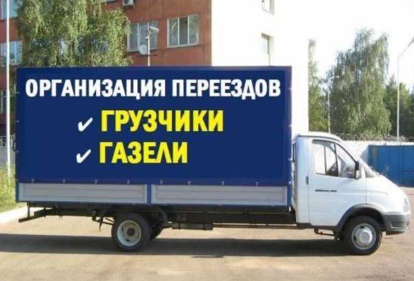 НЕДОРОГО Газель Грузчики. Доставка мебели, грузов. Переезды перевозка.