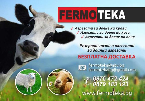Доилни Агрегати - Електропастир Комплект Крави-Телета - Кози - Овце
