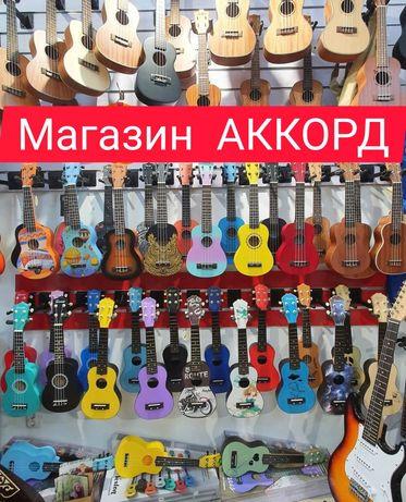 УКУЛЕЛЕ. Самый большой выбор в м-не Аккорд г.Павлодар