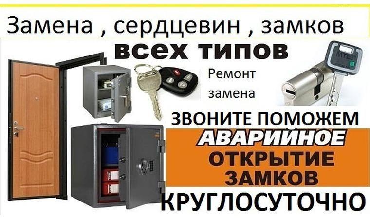 Открывание двери открою сейф вскрывание авто машин медвежатник Актау Актау - изображение 1