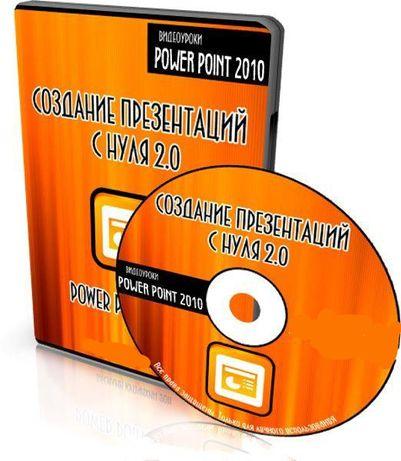 Видеокурс - Pover Point.Создание презентаций