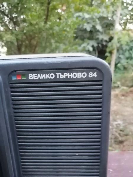 Ретро телевизор Велико Търново гр. Димитровград - image 1