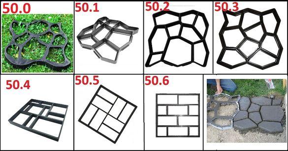 Калъпи/форми за градината за производство на бетонови изделия
